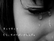 辛くて泣いてる女の子