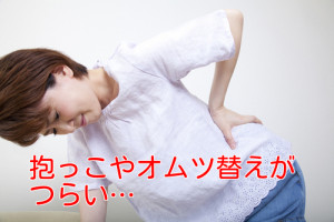 産後の腰痛文字