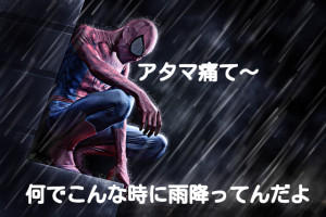 雨のスパイダーマン