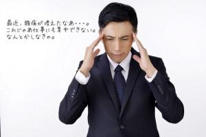 頭痛の会社員