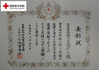 赤十字表彰状